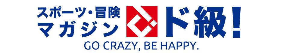 スポーツ・冒険マガジンド級!